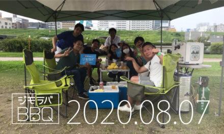 8月のイベント「手ぶらでサクッとBBQ」♫8月7日(金)11:30 淀川河川敷公園