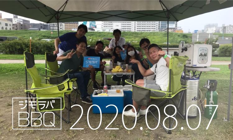 手ぶらでサクッとBBQ♫ 8月7日(金)11:30 淀川河川敷公園