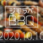 10月のイベント「手ぶらでサクッとBBQ」♫10月10日(土)11:30 淀川河川敷公園