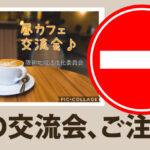 阪神地域活性化委員会は、ジモラバではありませんよッ♫
