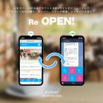 LINE公式アカウント(新設)&オフィシャルサイト(リニューアル)