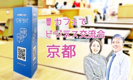 祝!ジモラバ交流会、JR京都で開催♫