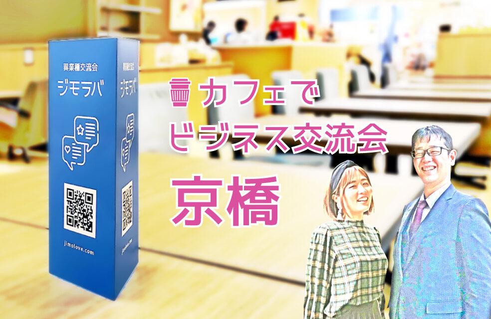 祝!大阪ビジネスパーク・京橋OBPで開催♫
