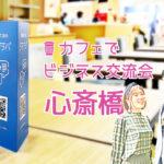 祝!ジモラバ交流会、心斎橋で開催♫11/11〜