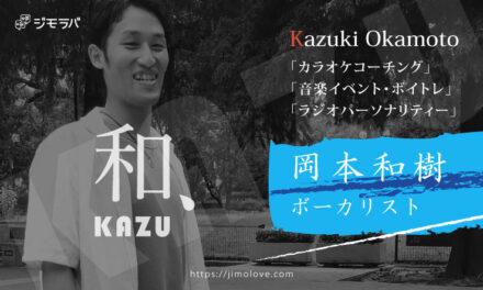 「和、KAZU」ご挨拶