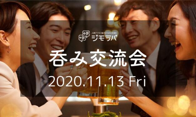 11月のイベント「呑み交流会」♫梅田