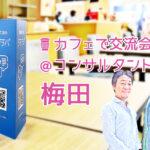 祝!ジモラバ、専門業種交流会/コンサル・マーケティング