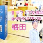 祝!ジモラバ、専門業種交流会/WEB・SE・Design