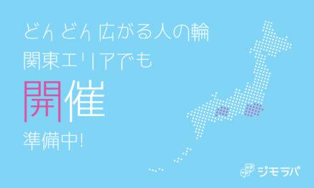 ジモラバ・東京開催決定♫