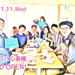 ジモラバ・心斎橋交流会がGRAND OPEN !