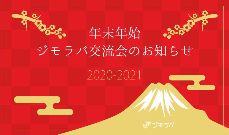 2020-2021・年末年始、ジモラバ交流会のお知らせ