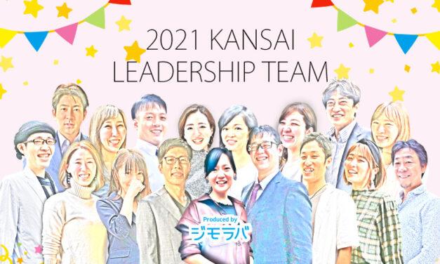 2021年前期、関西のリーダーシップチームでの役員が決定いたしました。