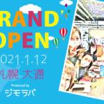 2021.1.12 札幌・大通 GRAND OPEN♫