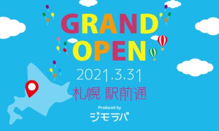 2021.3.31 札幌・駅前通 GRAND OPEN!