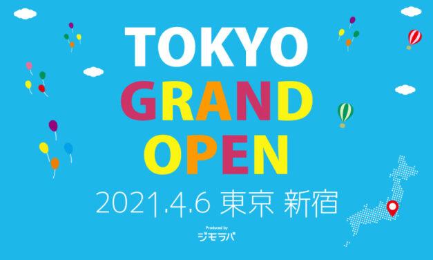 2021.4.6 東京・新宿 GRAND OPEN!