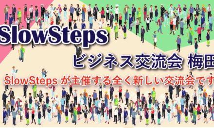 SlowStepsビジネス交流会【梅田】