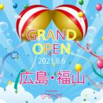 2021.8.6 広島・福山 GRAND OPEN!